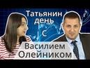 Татьянин День с Василием Олейником в ФИНАМ, отзывы и комментарии по торговле