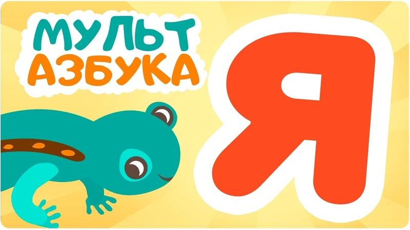 Буква Я Мульт АЗБУКА Цып Цып ТВ Алфавит для малышей