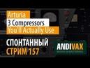 AV CC 157 - ARTURIA 3 Compressors You'll Actually Use РОЗЫГРЫШ 3 ЛИЦЕНЗИЙ