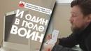 И один в поле воин как правильно получать паспорт РФ февраль 2019