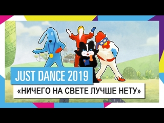 """Just Dance 2019 - """"Ничего на свете лучше нету"""" от Бременских музыкантов"""