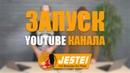 Jestei Pool 1 - ЗАПУСК YOUTUBE КАНАЛА