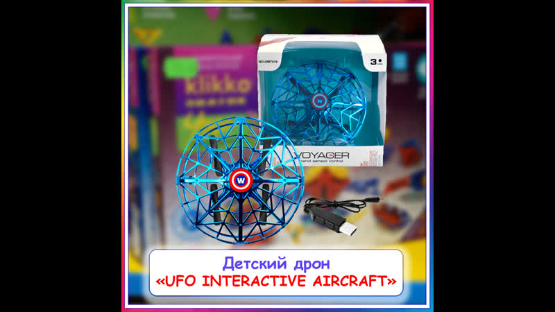 ХИТ! Дрон UFO Interactive Aircraft
