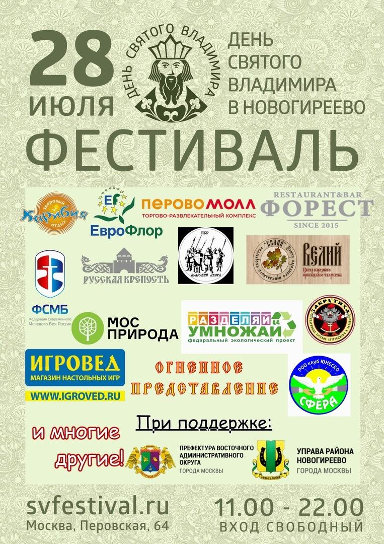 фестиваль князя Владимира в Новогиреево