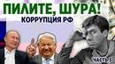Пилите Шура Коррупция ч.3 Борьба с коррупцией в России. Анализ коррупции в России.