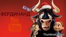 Фердинанд полный мультфильм на русском языке 2018