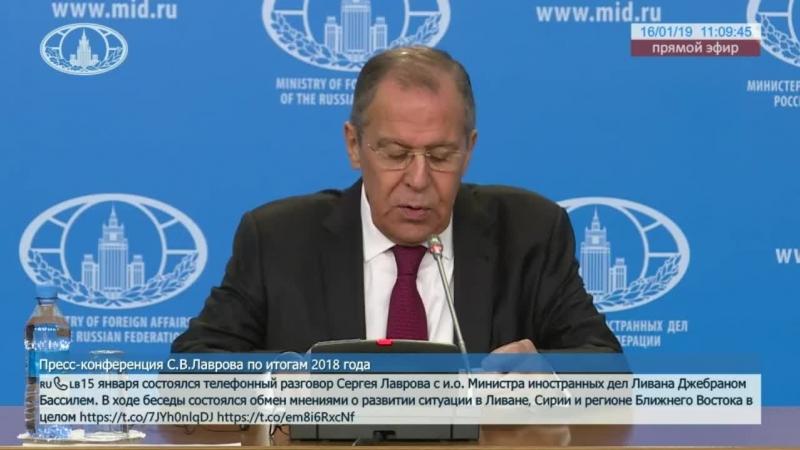 Итоговая пресс-конференция Министра иностранных дел России С.Лаврова по итогам деятельности российской дипломатии в 2018 году