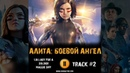 Фильм АЛИТА БОЕВОЙ АНГЕЛ музыка OST 2 Lullaby For a Soldier - Maggie Siff