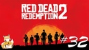 Red Dead Redemption 2 - #32 - Крыша плавно течет у всех