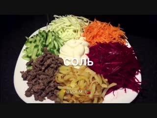 Французский салат (ингредиенты указаны в описании видео)