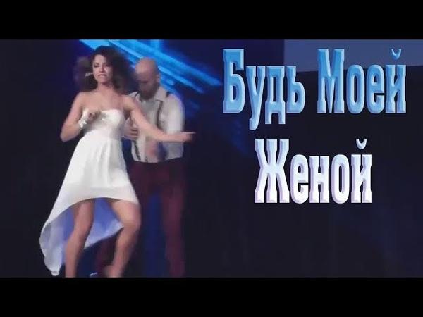 Красивая песня Будь Моей Женой 💗♫ Танцуют Хорхе Атака и Таня Алемана