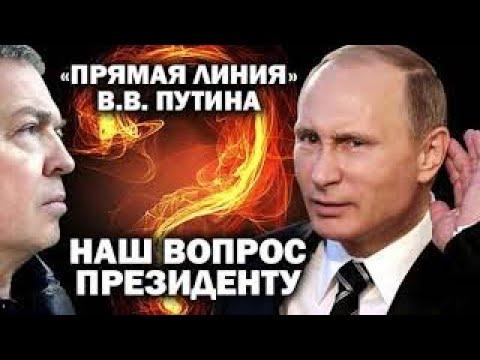 Тов. Путин - ты за белых аль за красных? / ЗАУГЛОМ РОСКОСМОС СУПЕРДЖЕТ ПРЯМАЯЛИНИЯ
