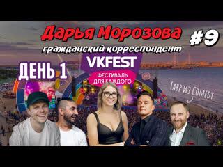 Дарья Морозова  гражданский корреспондент. Репортаж с VK FEST 2019 (1 день)