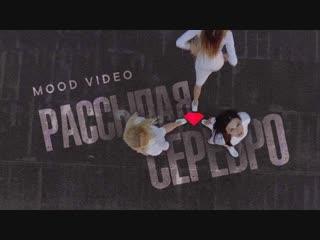 Премьера! Максим Фадеев feat. MOLLY - Рассыпая серебро (Mood video) ft.и