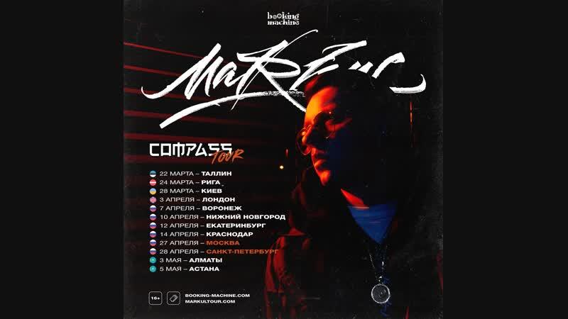 COMPASS TOUR 2019