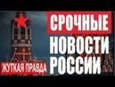 ШОК! ЖЕНА МЕДВЕДЕВА КУПАЕТСЯ В РОСКОШИ! А РОССИЯНЕ ПО МУСОРКАМ