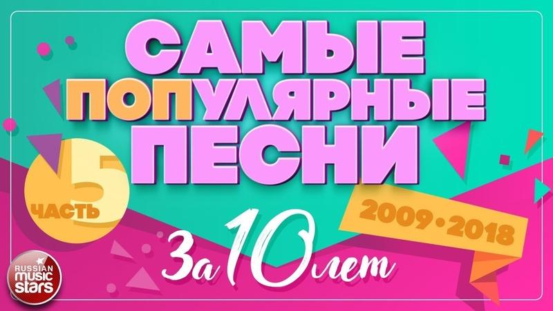 10 САМЫХ ПОПулярных ПЕСЕН ЗА 10 ЛЕТ ✪ 2009-2019 ✪ ЧАСТЬ 5