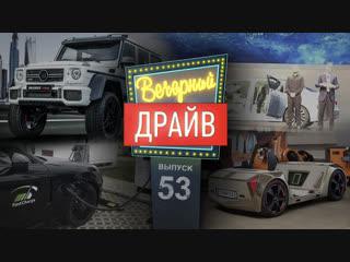 Вечерний Драйв #53 - Последний старый Гелик и другие автомобильные истории с шуточками