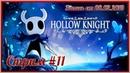 Hollow Knight - 11: Концовки Запечатанное родство и Грез больше нет . Душегуб. Супер-Зот