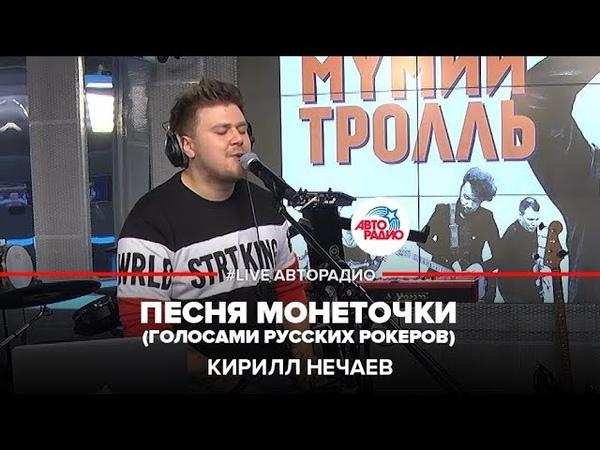 🅰️ Кирилл Нечаев – песня Монеточки Голосами Русских Рокеров (LIVE Авторадио)