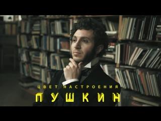 Цвет настроения Пушкин