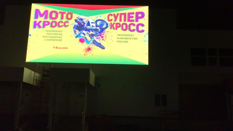 Экран ледовой арены