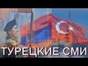 Армянская армия самая профессиональная и грамотная армия Кавказа Турецкие СМИ