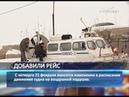 Еще один рейс добавили на переправе Самара - Рождествено