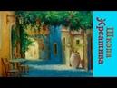 Дворик формат 40*50 холст на подрамнике Сергей Никифоров с образцом картин