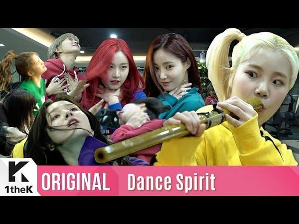 Dance Sprit(댄스피릿) MOMOLAND(모모랜드) _ BBoom BBoom(뿜뿜)