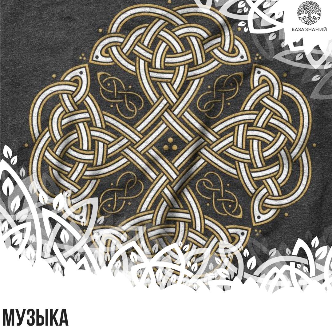 Mузыкальное путешеcтвие в кельтский мир