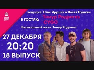 В гостях: CYGO, Тимур Родригез. Ночной Контакт. 18 выпуск 2 сезон.