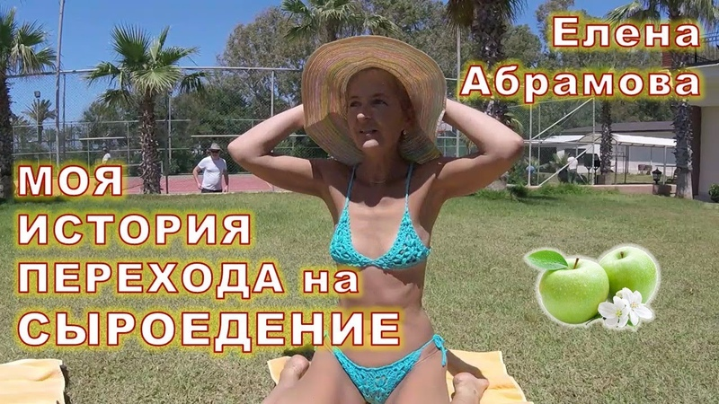 Елена Абрамова моя история перехода на сыроедение 25 05 2019