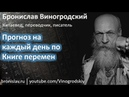 Прогноз по Книге Перемен для дня со знаками Жэнь Цзы 15 01 19 Бронислав Виногродский