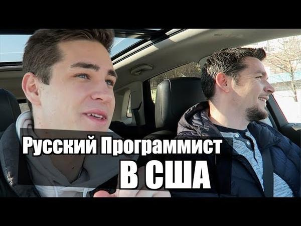 Русский Программист в Америке: о зарплатах, фейсбуке и поиске работы.