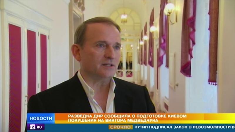 В ДНР предупредили о подготовке покушения Киева на Медведчука