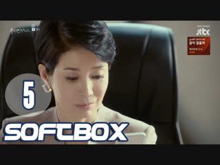 Озвучка SOFTBOX Внутренняя красота 05 серия