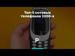 Топ-5 сотовых телефонов 2000-х