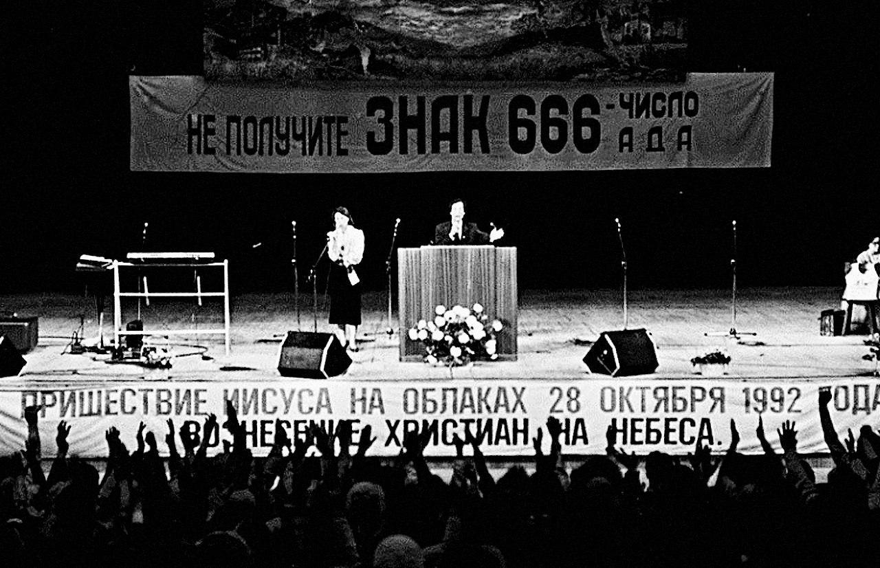 Oжиданиe концa cвeта. Моcквa, 1992 гoд.