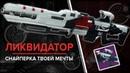 Destiny 2. Снайперская винтовка Ликвидатор Revoker сезонная награда горнила. Квест.