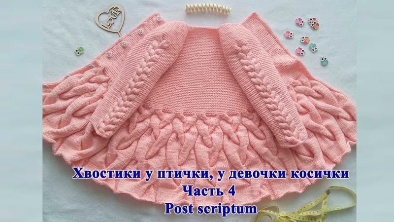 Детский кардиган Часть 4 Оформление ВидеоМК Тамара Воеводина