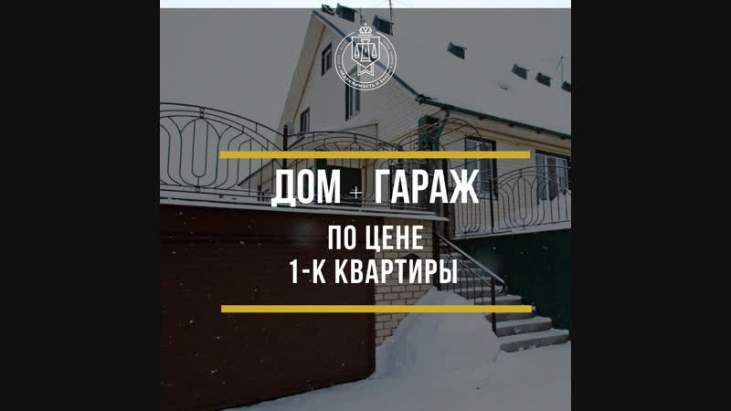 ДОМ ГАРАЖ по цене 1 к квартиры в Советском районе города Казань