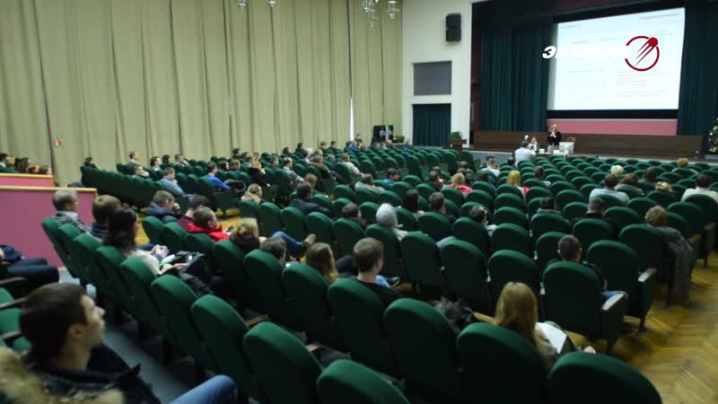 Молодежная конференция в «Энергии»