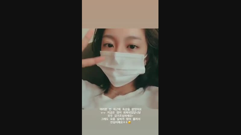 [IG] Lee Suji instagram story update ㅡ 190223 - - Suji said she caught a flu recently but shes recovering a lot now. But nowaday