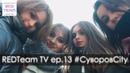 REDTeam TV ep 13 GOGOBEBE ФАЕР ШОУ И ПРОЧИЕ ИНТЕРЕСНОСТИ В СУВОРОВ CITY 20190406