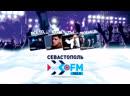 СЕВАСТОПОЛЬ FM LIVE AIR HD звук