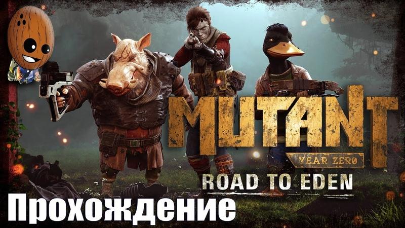 Mutant Year Zero: Road to Eden 8➤Железный змей. Свалки. Гнилой лабиринт. Макс сложность.