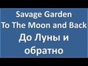 Savage Garden - To The Moon and Back - текст, перевод, транскрипция
