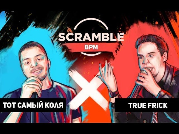 Scramble Battle (MAIN EVENT) ТОТ САМЫЙ КОЛЯ - TRUE FRICK