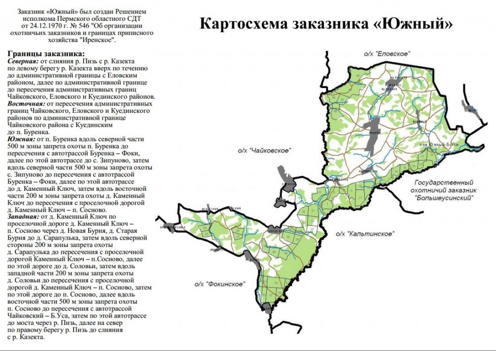 государственного природного биологического заказника «Южный», чайковский район, 2019 год